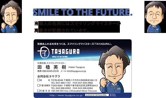 SMILE TO THE FUTURE. 当職人の名刺にはスマイリングマイスターの肩書きが記載されています。